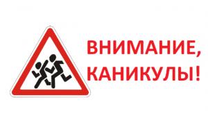 В РАЙОНЕ ПРОВЕДЕНО ПРОФИЛАКТИЧЕСКОЕ МЕРОПРИЯТИЕ «ВНИМАНИЕ КАНИКУЛЫ »